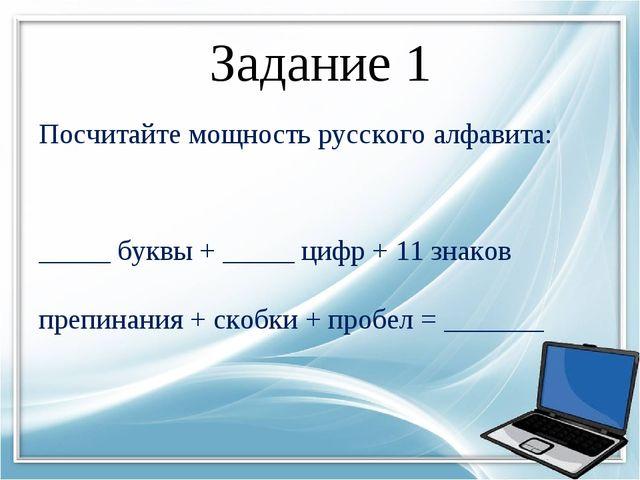 Задание 1 Посчитайте мощность русского алфавита: _____ буквы + _____ цифр + 1...