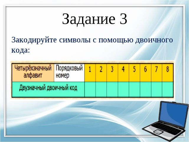 Задание 3 Закодируйте символы с помощью двоичного кода: