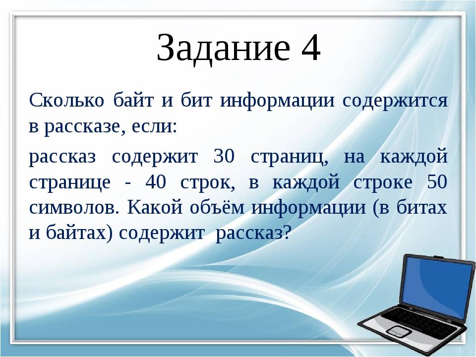 Задание 4 Сколько байт и бит информации содержится в рассказе, если: рассказ...