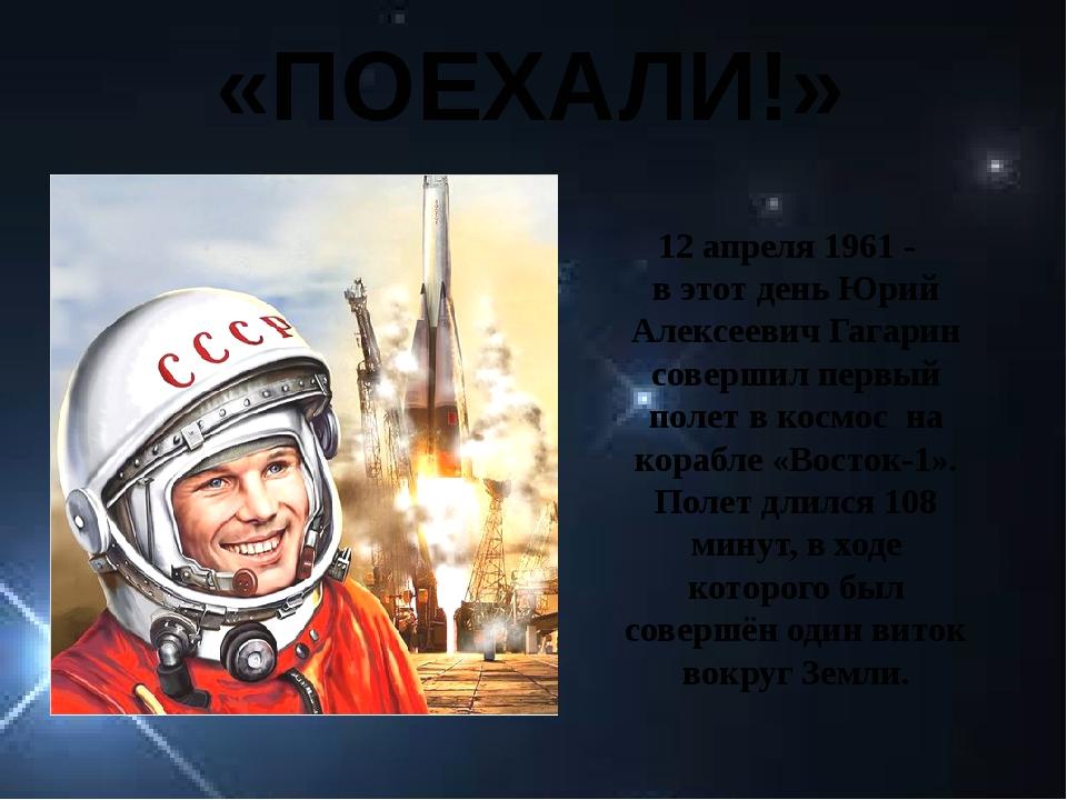 «ПОЕХАЛИ!» 12 апреля 1961 - в этот день Юрий Алексеевич Гагарин совершил перв...