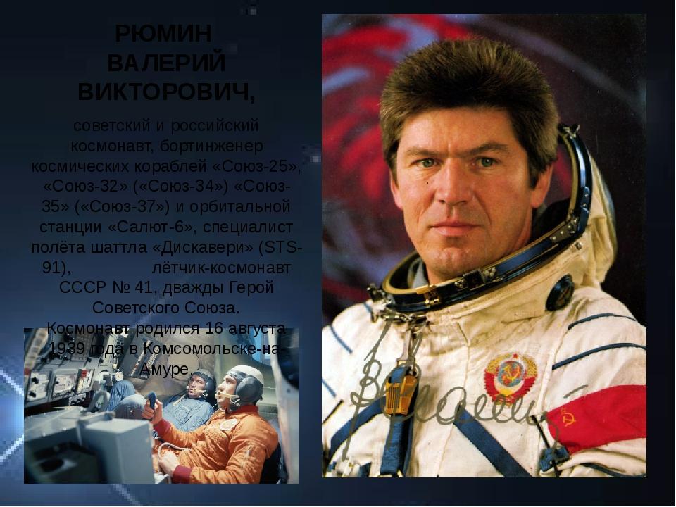РЮМИН ВАЛЕРИЙ ВИКТОРОВИЧ, советский и российский космонавт, бортинженер косми...