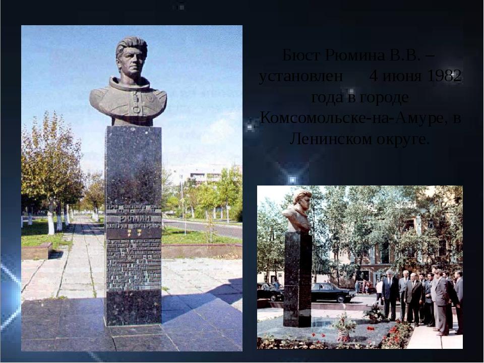 Бюст Рюмина В.В. – установлен 4 июня 1982 года в городе Комсомольске-на-Амуре...