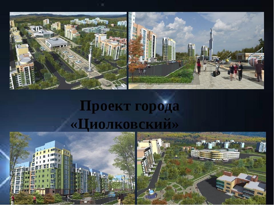 Проект города «Циолковский»