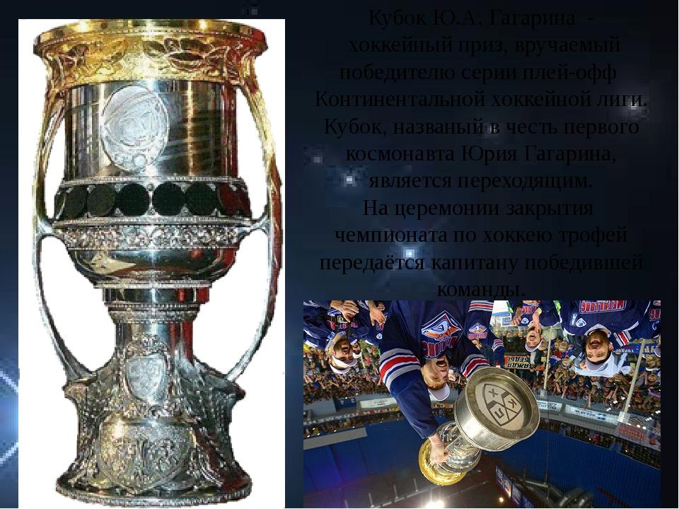 Кубок Ю.А. Гагарина - хоккейный приз, вручаемый победителю серии плей-офф Кон...