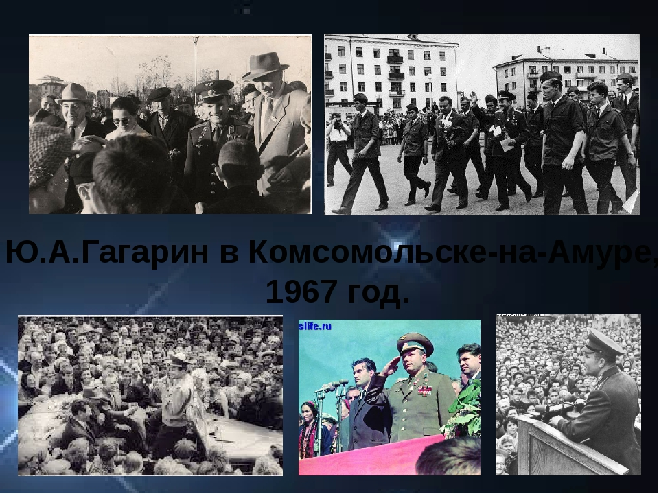 Ю.А.Гагарин в Комсомольске-на-Амуре, 1967 год.