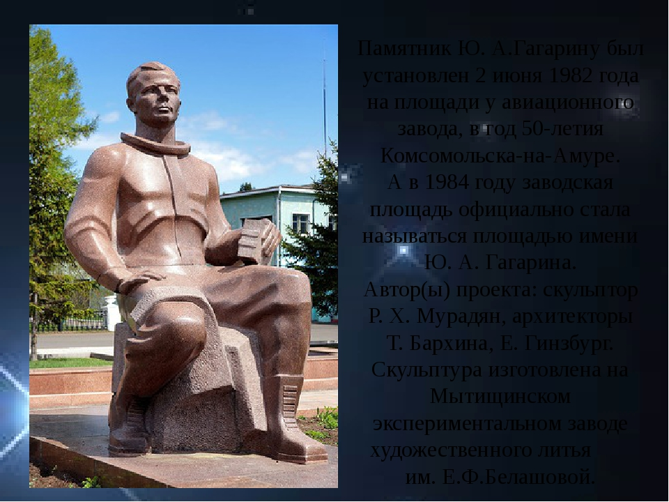 Памятник Ю. А.Гагарину был установлен 2 июня 1982 года на площади у авиационн...