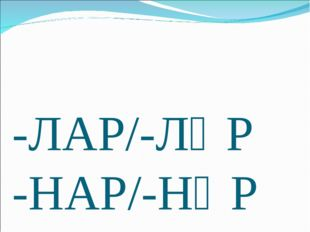 -ЛАР/-ЛӘР -НАР/-НӘР