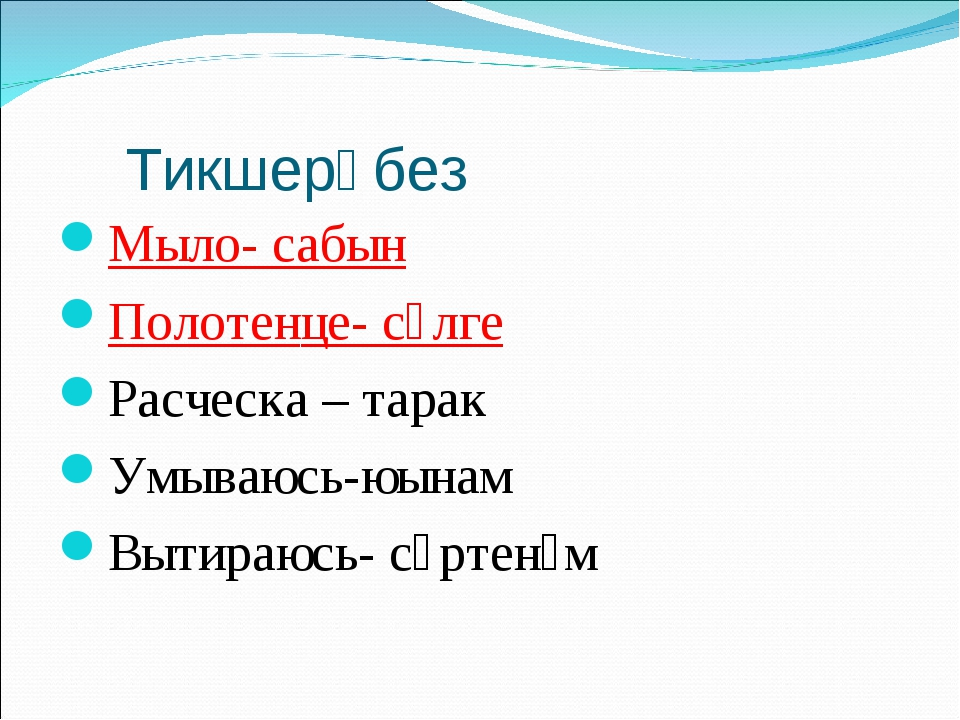 Тикшерәбез Мыло- сабын Полотенце- сөлге Расческа – тарак Умываюсь-юынам Вытир...