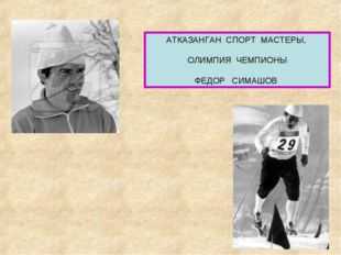АТКАЗАНГАН СПОРТ МАСТЕРЫ, ОЛИМПИЯ ЧЕМПИОНЫ ФЕДОР СИМАШОВ