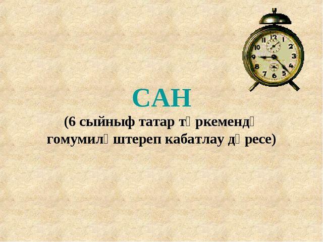 САН (6 сыйныф татар төркемендә гомумиләштереп кабатлау дәресе)