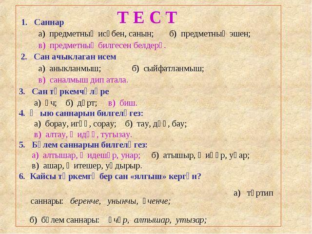Т Е С Т 1. Саннар а) предметның исәбен, санын; б) предметның эшен; в) предмет...
