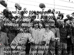 Около 1 400 000 человек, из которых около 1 100 000 составляли евреи, были ум