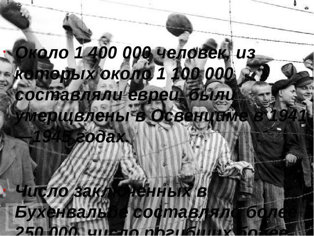 Около 1 400 000 человек, из которых около 1 100 000 составляли евреи, были ум...