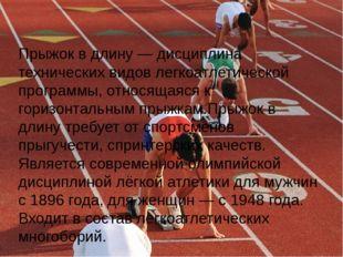 Прыжок в длину — дисциплина технических видов легкоатлетической программы, от