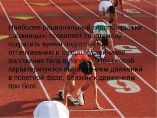 Наиболее рациональный способ прыжка - «ножницы», позволяет спортсмену сократи