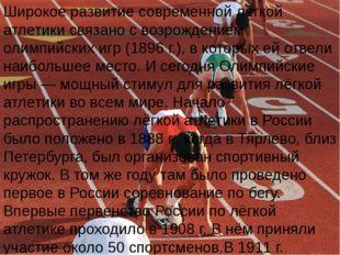 Широкое развитие современной лёгкой атлетики связано с возрождением олимпийск