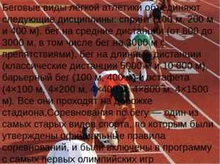 Беговые виды лёгкой атлетики объединяют следующие дисциплины: спринт (100 м,