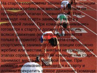 На старте спортсмены занимают свои позиции согласно жребию или местам, заняты