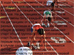 В ходе бега спортсмены не должны мешать друг другу, хотя при беге особенно на