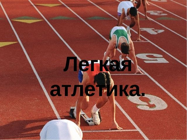 Легкая атлетика.