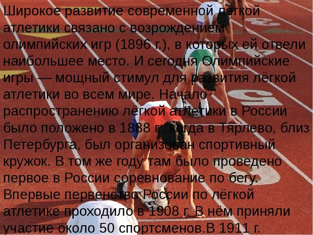 Широкое развитие современной лёгкой атлетики связано с возрождением олимпийск...