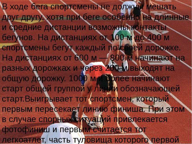 В ходе бега спортсмены не должны мешать друг другу, хотя при беге особенно на...