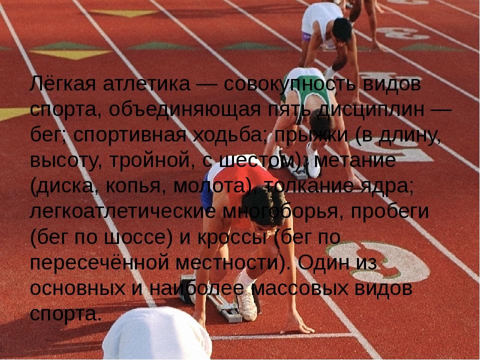 Лёгкая атлетика — совокупность видов спорта, объединяющая пять дисциплин — бе...