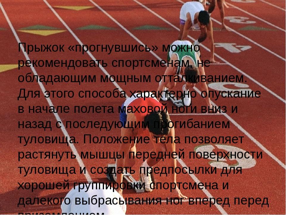 Прыжок «прогнувшись» можно рекомендовать спортсменам, не обладающим мощным от...