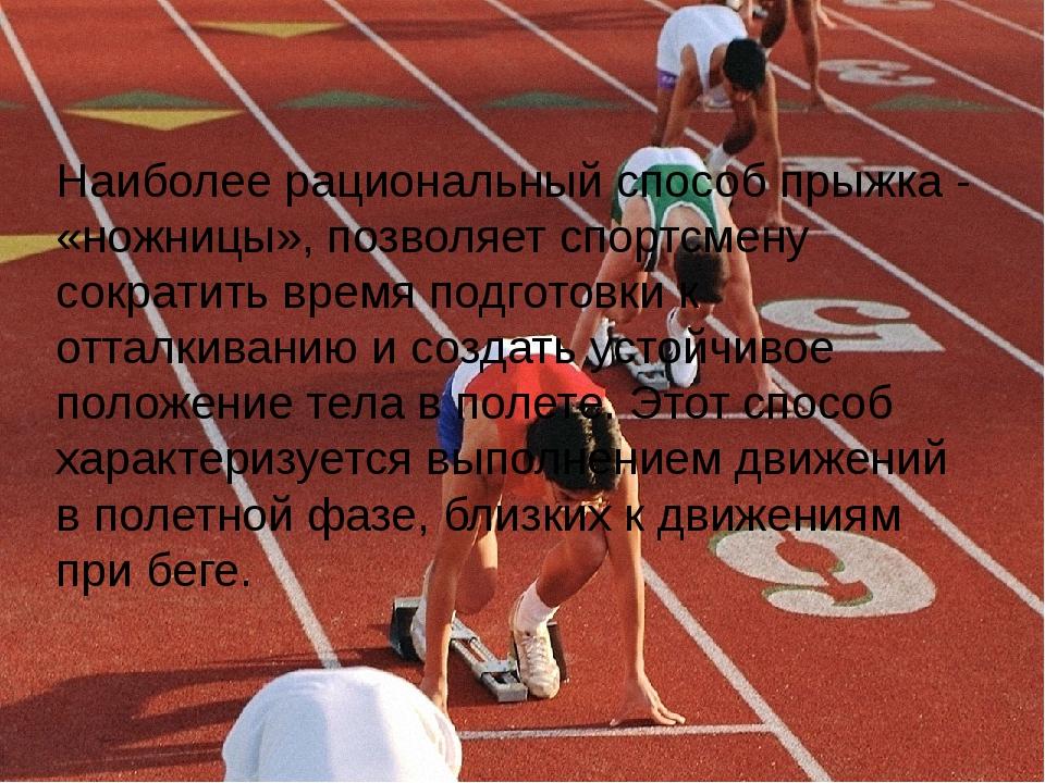 Наиболее рациональный способ прыжка - «ножницы», позволяет спортсмену сократи...