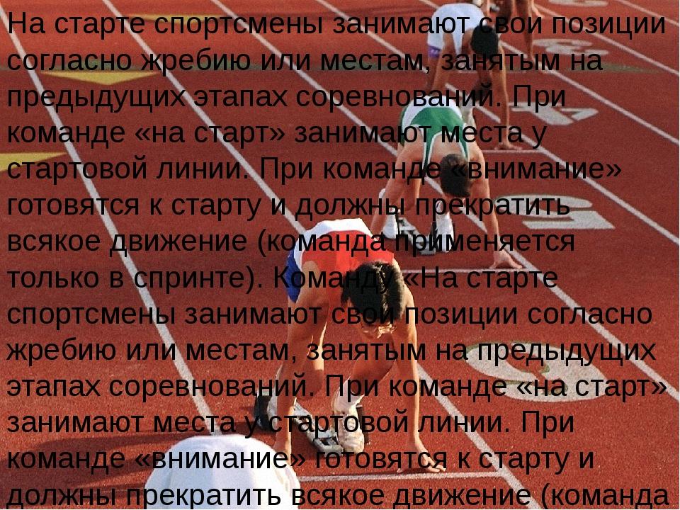 На старте спортсмены занимают свои позиции согласно жребию или местам, заняты...