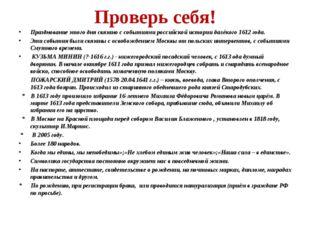 Проверь себя! Празднование этого дня связано с событиями российской истории д