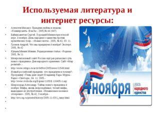 Используемая литература и интернет ресурсы: АлексеевМихаил. Праздник войны и