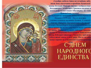 4 ноября, видимо дата неслучайная, ведь в этот день отмечается праздник Казан