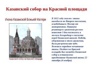 Казанский собор на Красной площади В 1612 году список с иконы находился во Вт