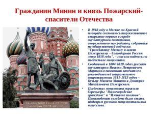 Гражданин Минин и князь Пожарский- спасители Отечества В 1818 году в Москве н