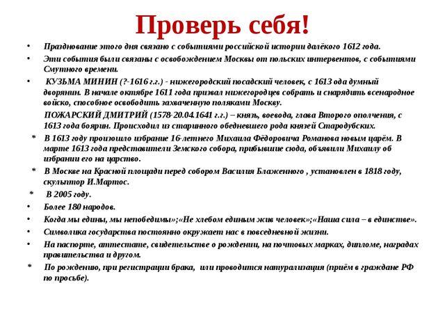 Проверь себя! Празднование этого дня связано с событиями российской истории д...