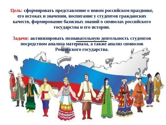 Цель: сформировать представление о новом российском празднике, его истоках и...