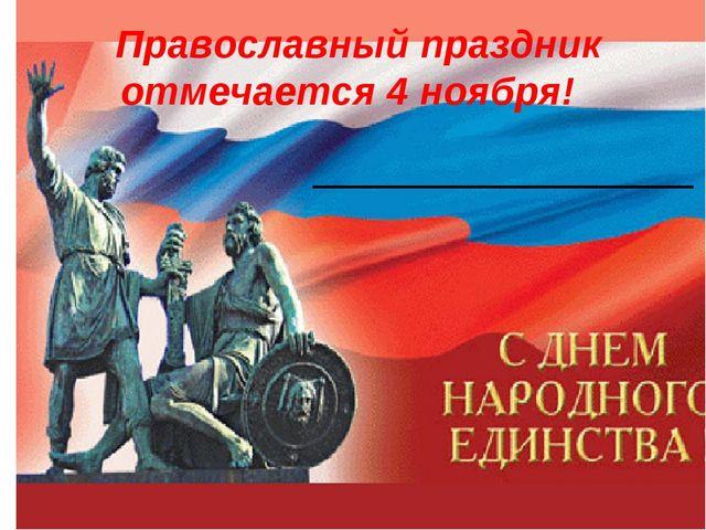 Православный праздник отмечается 4 ноября!