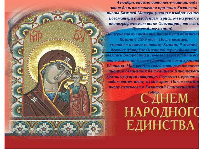 4 ноября, видимо дата неслучайная, ведь в этот день отмечается праздник Казан...