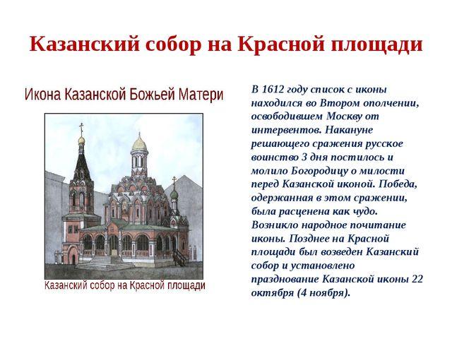 Казанский собор на Красной площади В 1612 году список с иконы находился во Вт...