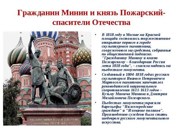 Гражданин Минин и князь Пожарский- спасители Отечества В 1818 году в Москве н...