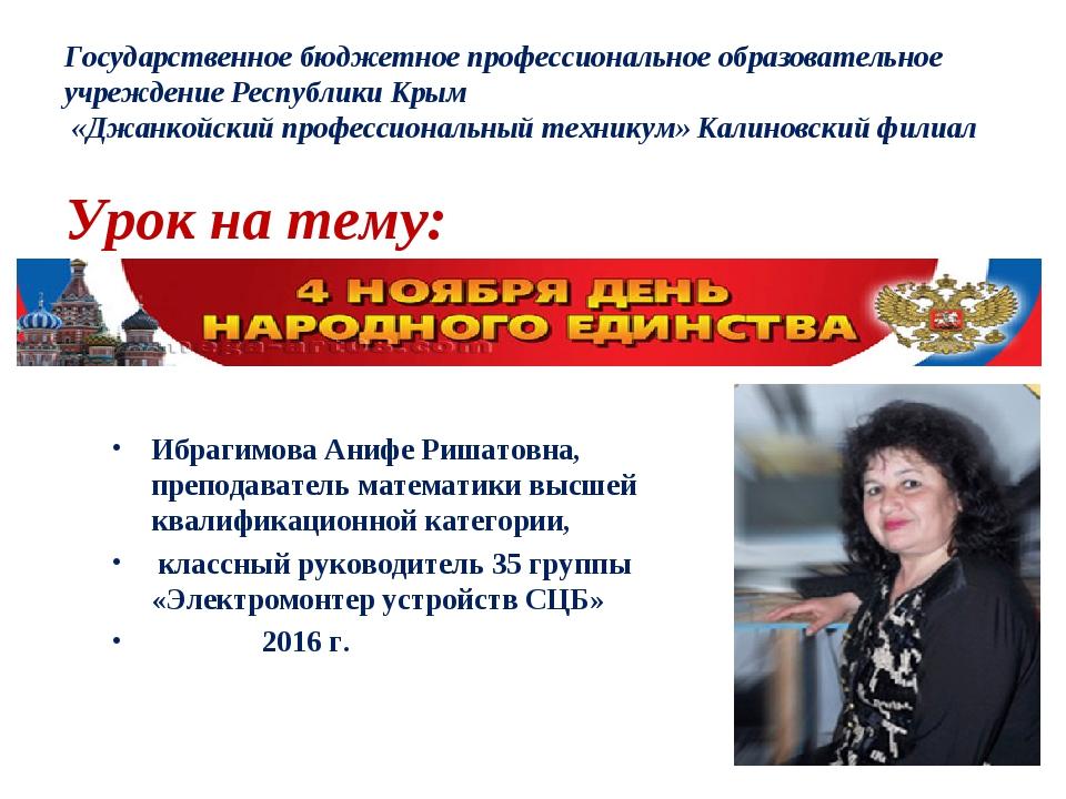 Государственное бюджетное профессиональное образовательное учреждение Республ...