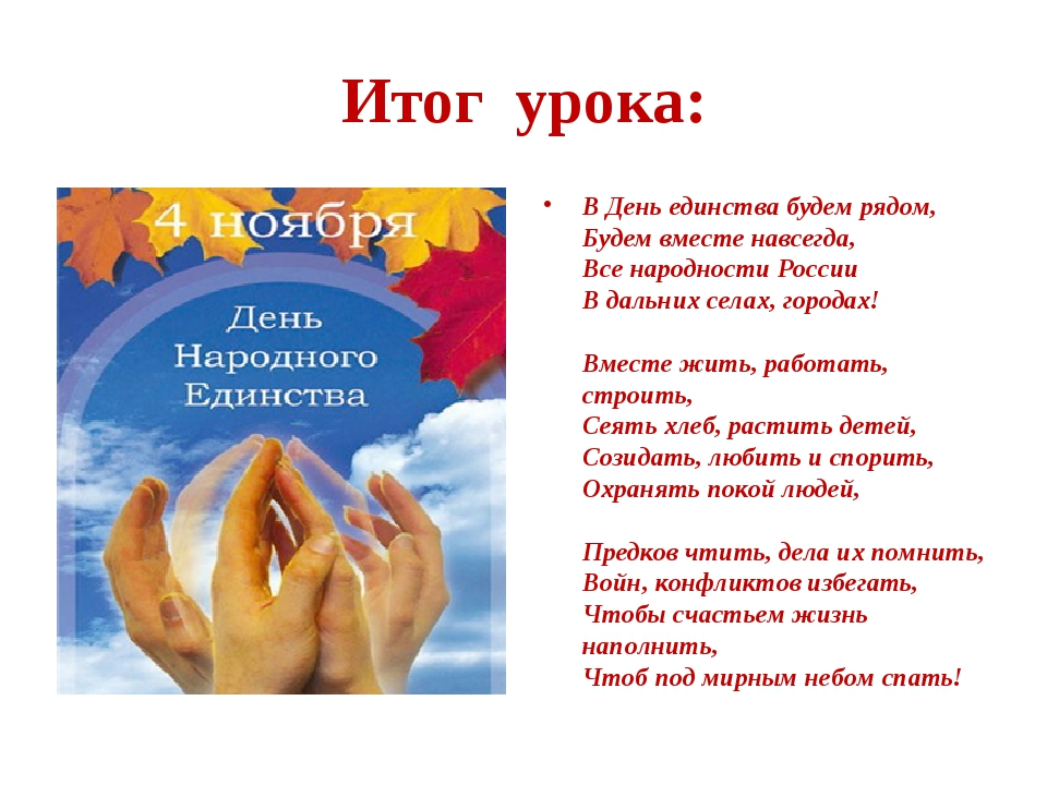 Итог урока: В День единства будем рядом, Будем вместе навсегда, Все народност...
