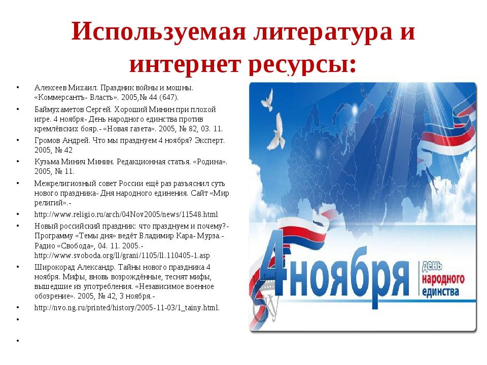 Используемая литература и интернет ресурсы: АлексеевМихаил. Праздник войны и...