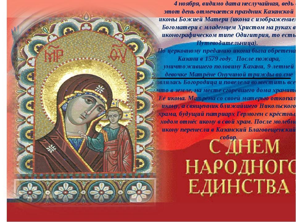 Открытки с днем иконы казанской божьей матери и народного единства, днем