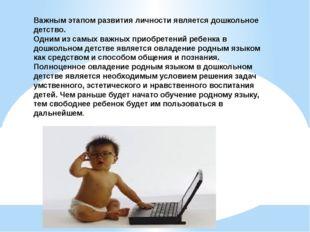Важным этапом развития личности является дошкольное детство. Одним из самых в