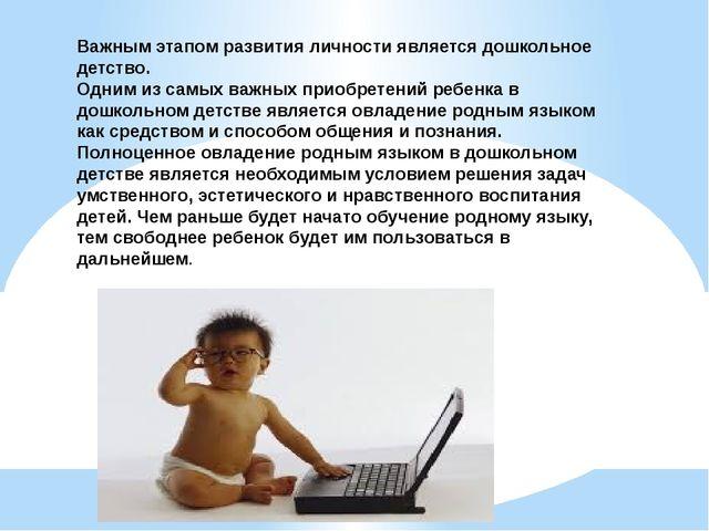 Важным этапом развития личности является дошкольное детство. Одним из самых в...