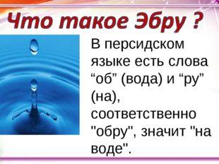 """В персидском языке есть слова """"об"""" (вода) и """"ру"""" (на), соответственно """"обру"""","""