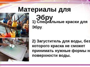 Материалы для Эбру 1) Специальные краски для Эбру. 2) Загуститель для воды, б