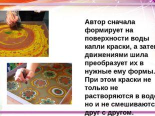 Автор сначала формирует на поверхности воды капли краски, а затем движениями